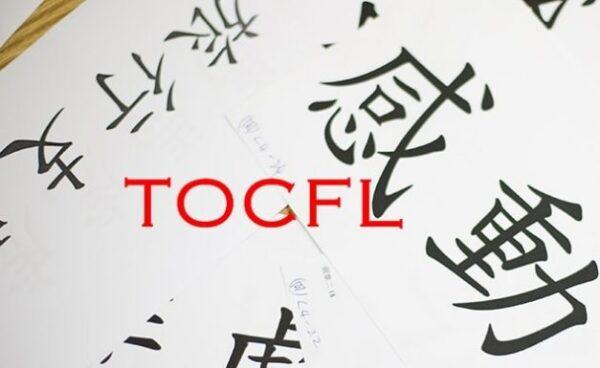 Địa điểm tổ chức thi TOCFL