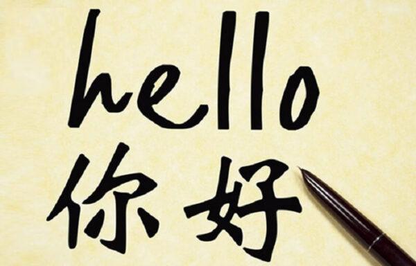 Ngành ngôn ngữ Trung